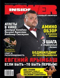 Power Inside, Выпуск №5